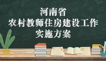 图解:河南省农村教师住房建设工作实施方案