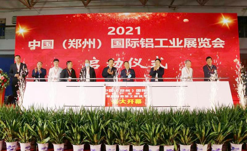 河南省鋁產業鏈產銷對接會在鄭州舉行