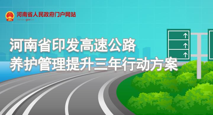 图解:河南印发高速公路养护管理提升三年行动方案