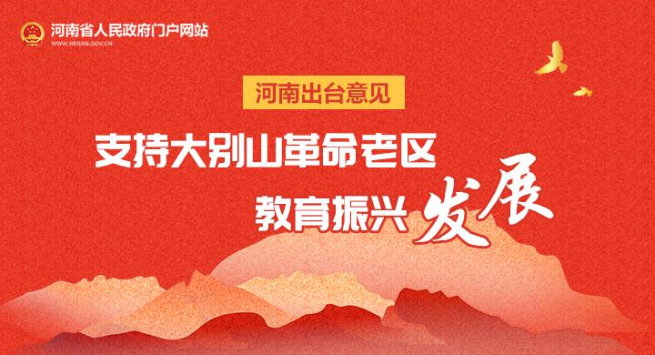 图解:河南出台意见 支持大别山革命老区教育振兴发展