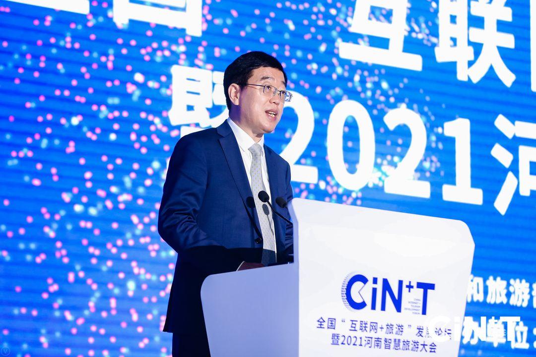 """全国""""互联网+旅游""""发展论坛<br>暨2021河南智慧旅游大会在河南郑州举办"""