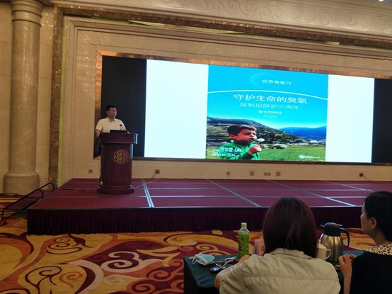 河南省生态环境厅举办2020年消耗臭氧层物质(ODS)淘汰工作培训会