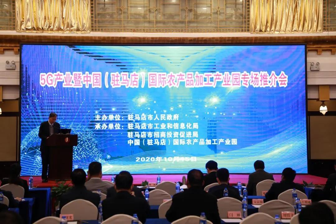 5G产业暨中国(驻马店)国际农产品加工产业园专场推介会成功举办