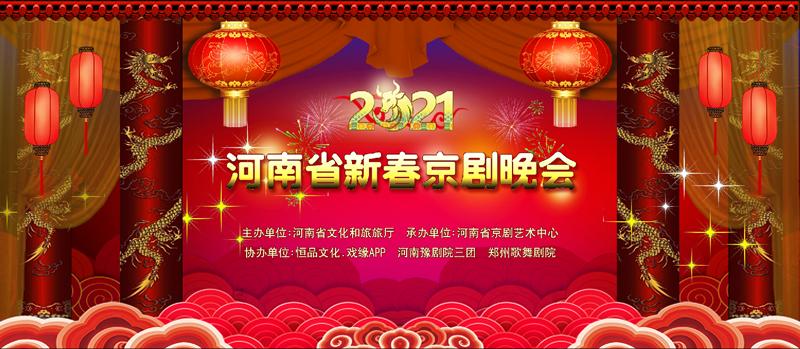 今晚,河南省新春京剧晚会与您相约