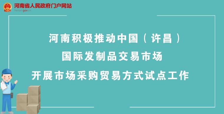 图解:河南积极推动中国(许昌)国际发制品交易市场开展市场采购贸易方式试点工作