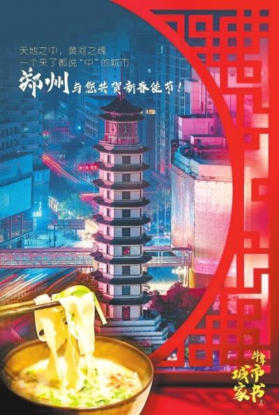 """让思念与祝福寄于云端 郑州""""城市家书""""传递浓浓温情"""
