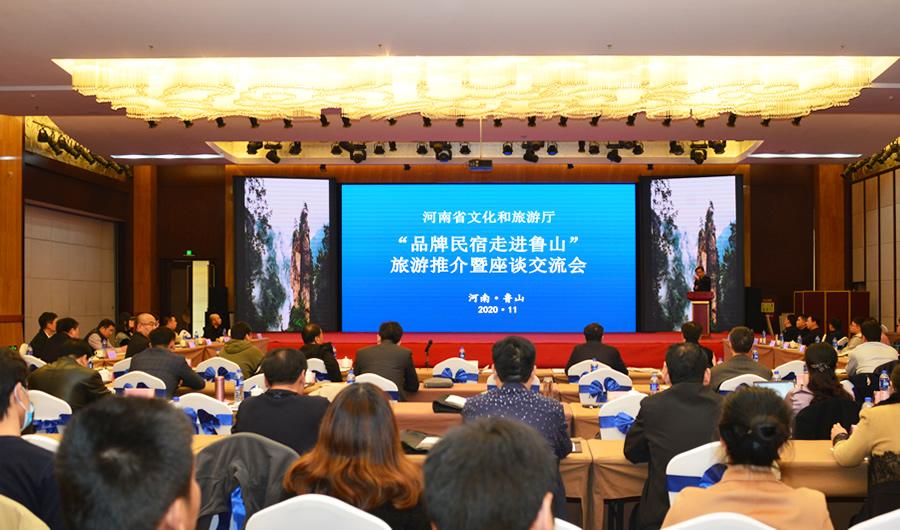 """河南省文化和旅游厅开展""""品牌民宿走进鲁山""""活动,签约项目总投资55亿"""