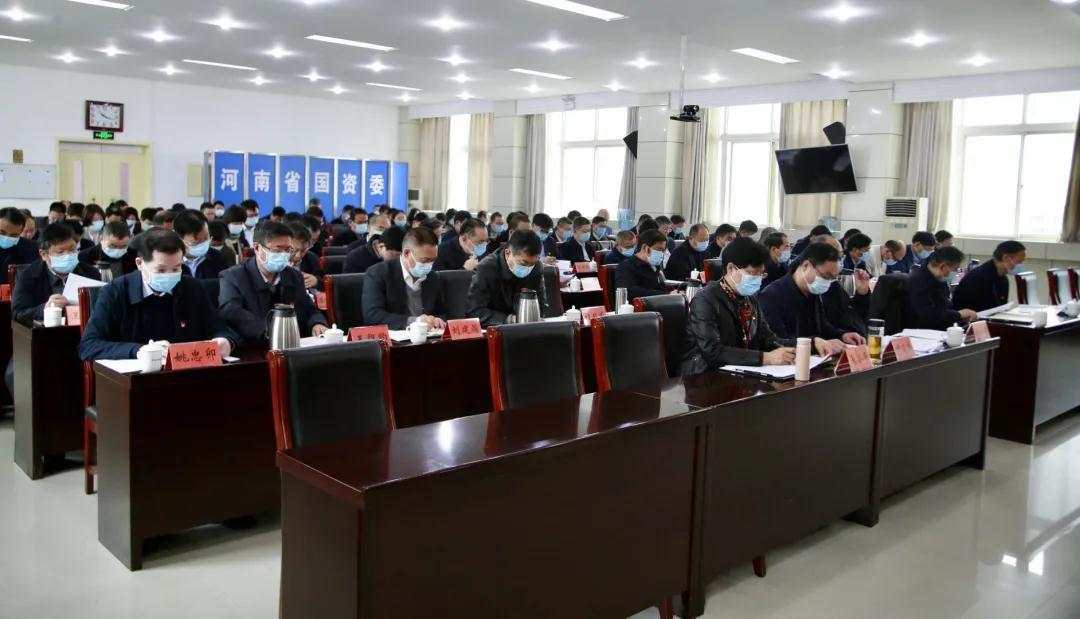 省國資國企全面從嚴治黨暨紀檢監察工作會議在鄭州召開