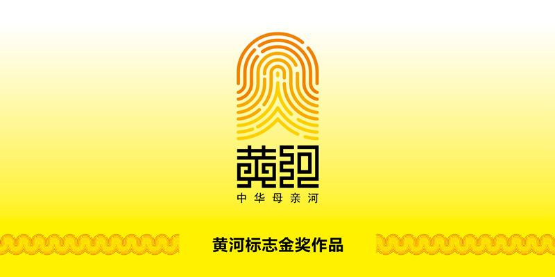 黄河标志和吉祥物优秀作品发布