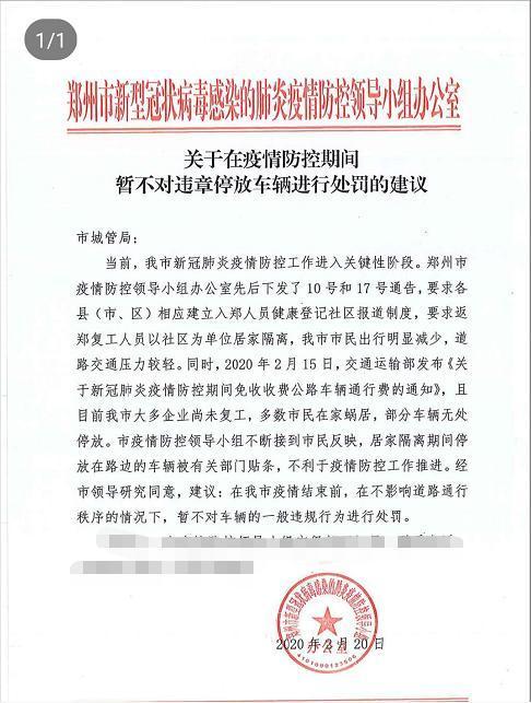 鄭州市新型冠狀病毒感染的肺炎疫情防控領導小組辦公室關于在疫情防控期間暫不對違章停放車輛進行處罰的建議