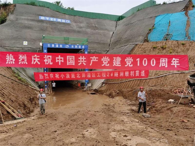 河南日報:小浪底北岸灌區工程總幹渠首個隧洞貫通