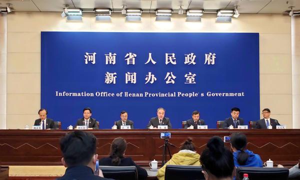 【直播】中国(河南)自由贸易试验区建设新闻发布会