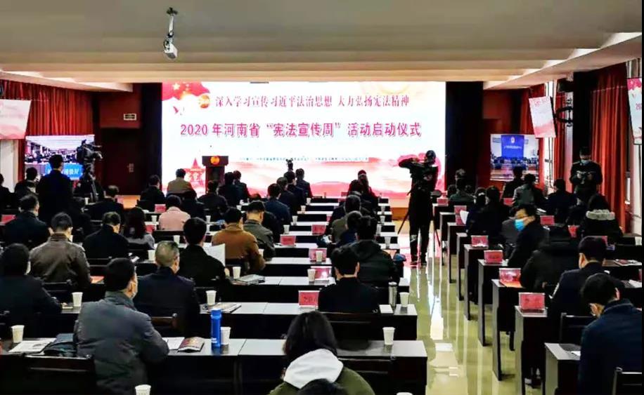 """""""宪""""在行动——河南启动2020年"""