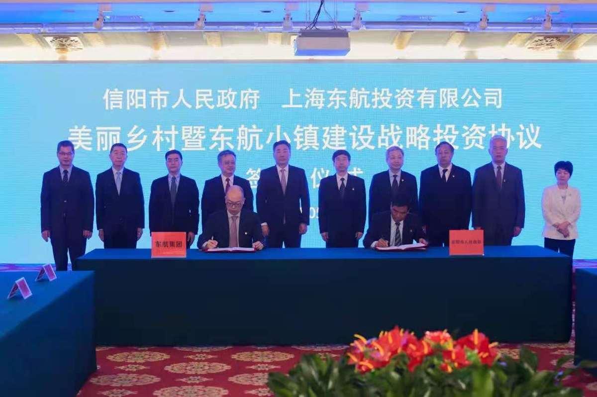 信陽市政府與上海東航投資有限公司戰略投資協議簽約儀式舉行