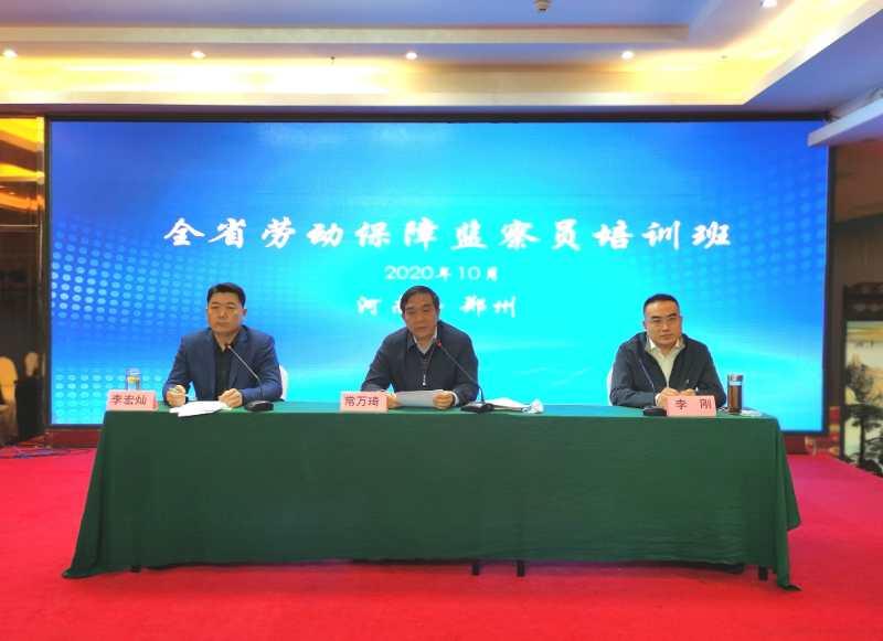 全省专职劳动保障监察员培训班在郑州举办