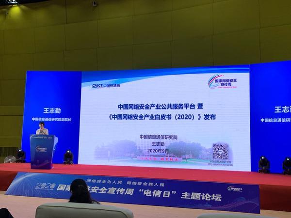 《中国网络安全产业白皮书(2020年)》发布