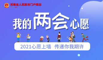 """""""2021我的兩會心愿""""互動平臺上線"""