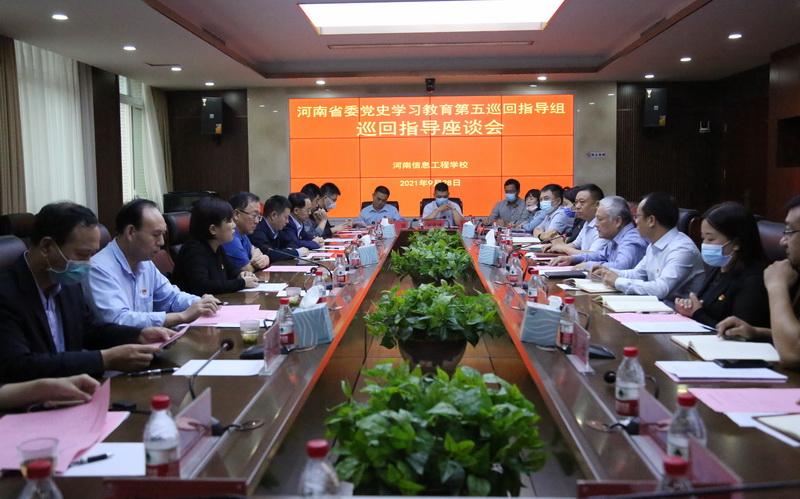 省委党史学习教育第五巡回指导组<br>莅临我厅厅属单位开展第二轮巡回指导
