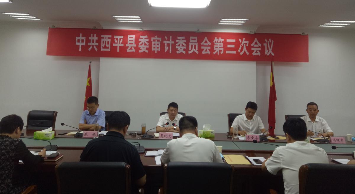 中共西平县委审计委员会召开第三次会议