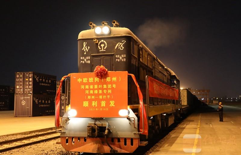 信阳绿茶搭乘中欧班列走向中亚