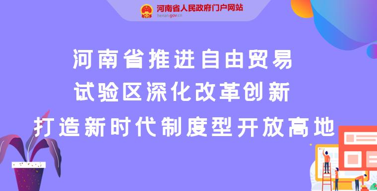 图解:河南推进自贸区深化改革创新 打造新时代制度型开放高地