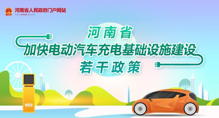 圖解:河南省加快電動汽車充電基礎設施建設若干政策