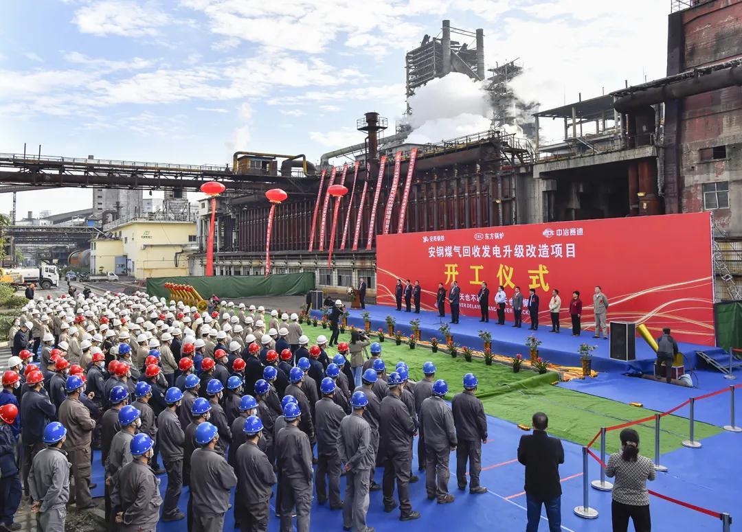 安钢煤气回收发电升级改造项目开工