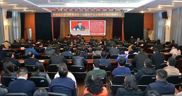 河南省商务厅举办学习贯彻党的十九届五中全会精神专题宣讲报告会