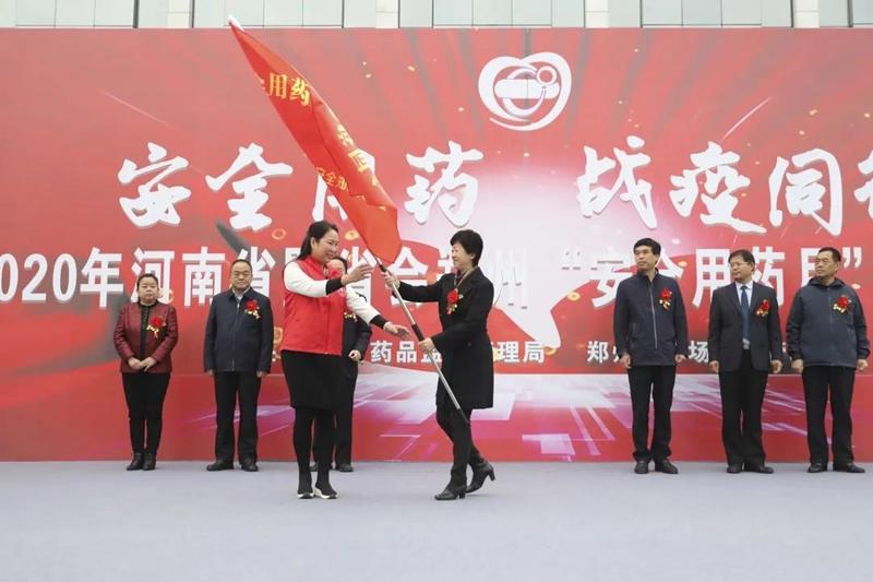 2020年河南省暨省会郑州安全用药月启动仪式在郑州举行
