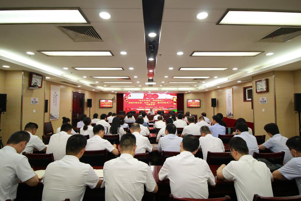 省医疗保障局党组书记、局长郑子健为党员干部讲授专题党课