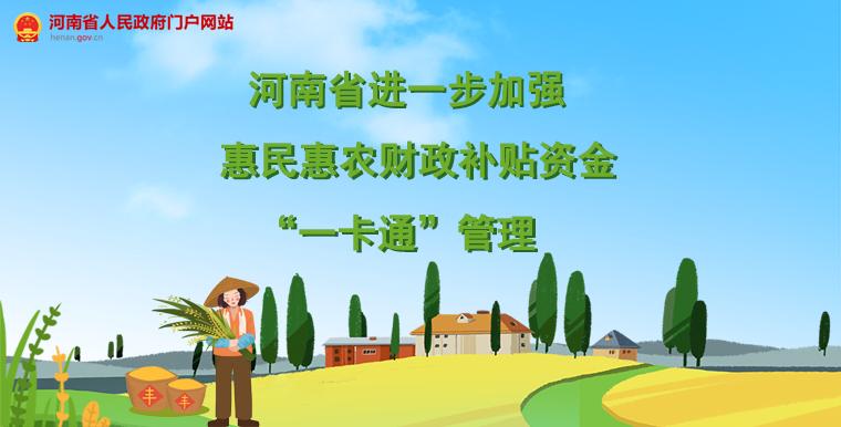 """图解:河南出台文件 进一步加强惠民惠农财政补贴资金""""一卡通""""管理"""