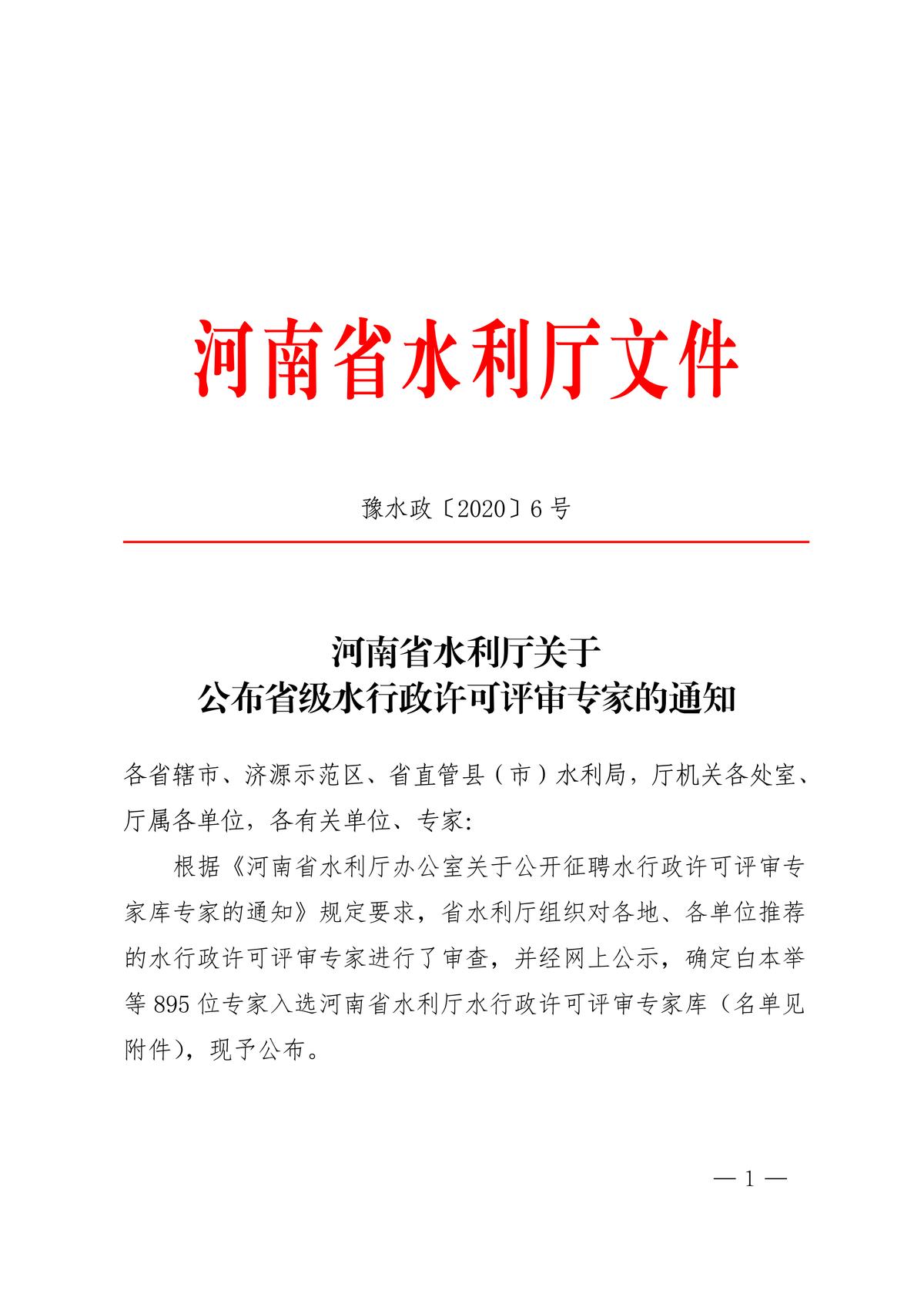 河南省水利厅关于公布省级水行政许可评审专家的通知