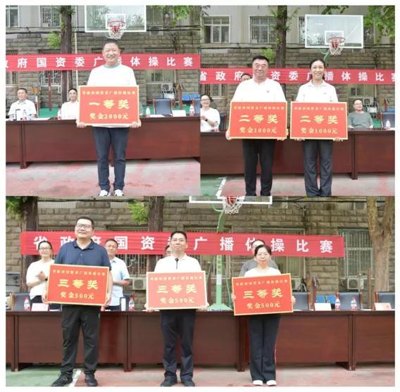 强体魄 迎国庆 聚合力 开新局——省政府国资委举办第九套广播体操比赛