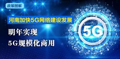 圖解:河南加快推進5G網絡建設 明年實現5G規模化商用