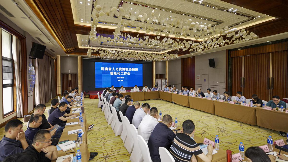 省廳召開全省人力資源社會保障信息化工作會議