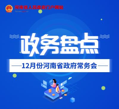 政務盤點 12月份河南省政府常務會