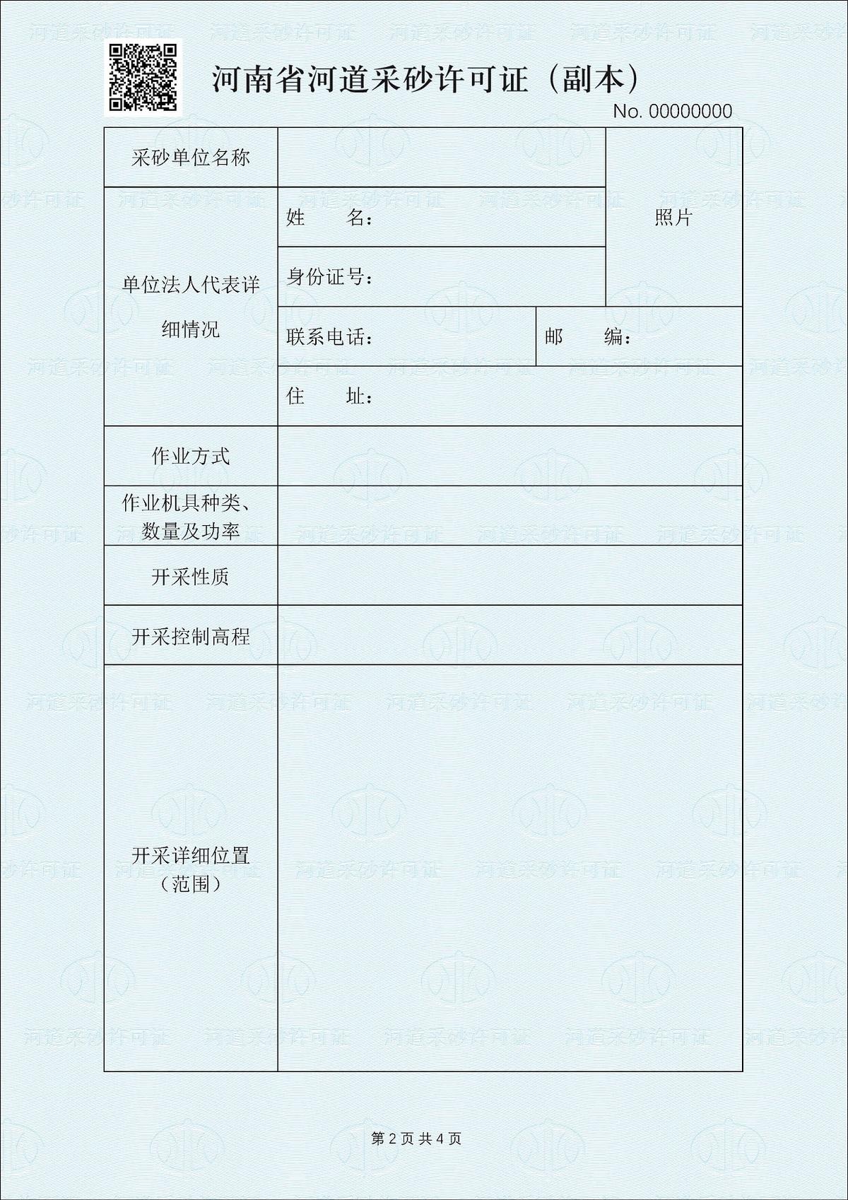 新版河道采砂許可證將于1月1日正式啟用(圖3)