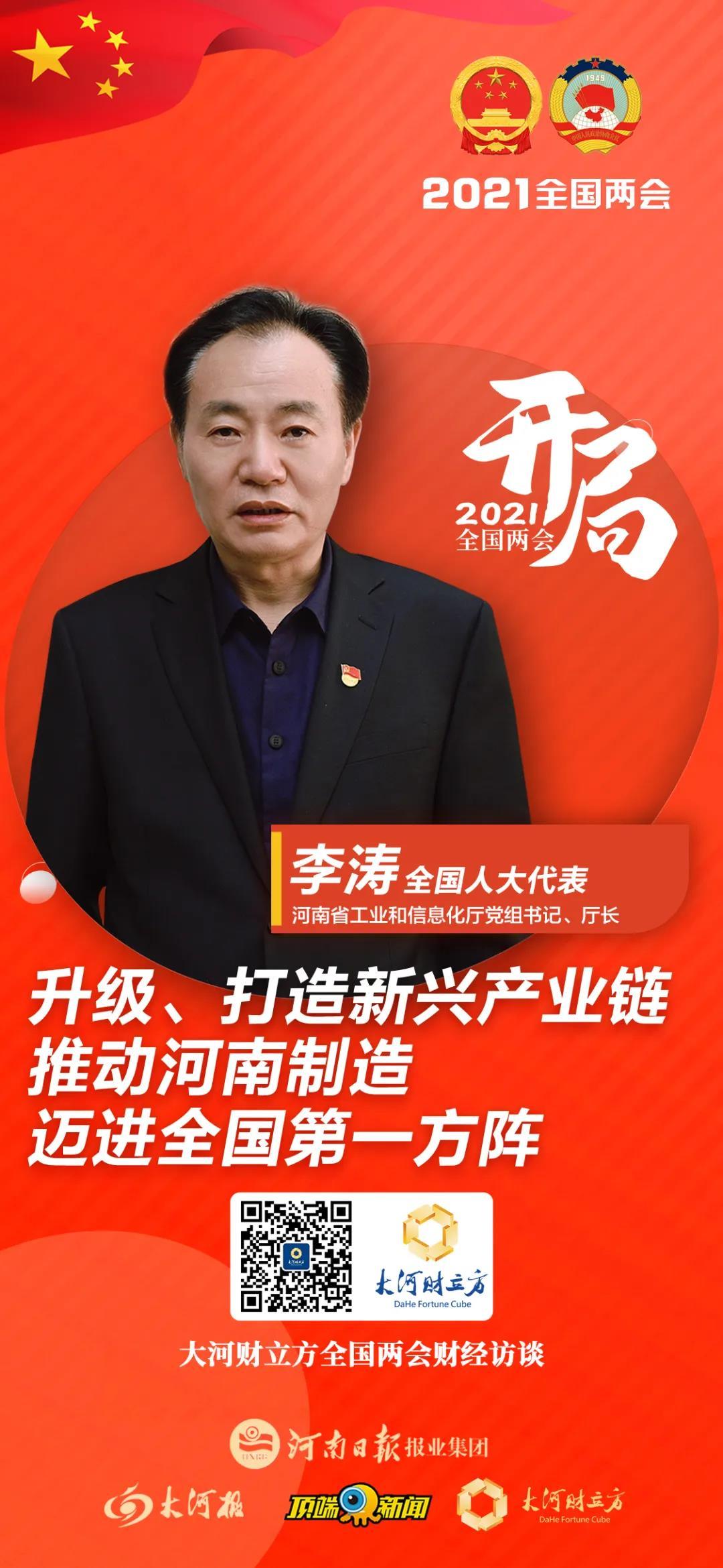 全国人大代表李涛:河南制造最重要的发展方向是什么?