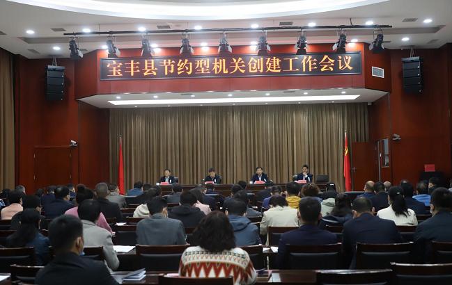 宝丰县召开节约型机关创建工作会议