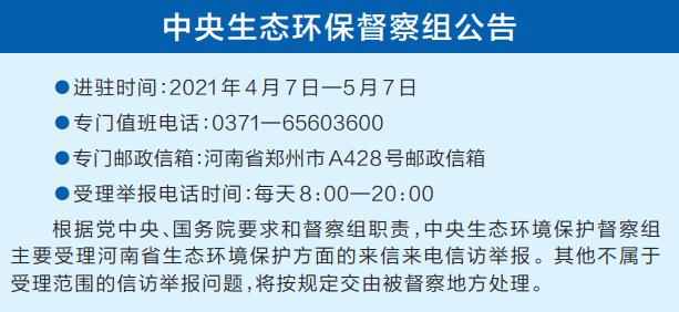 中央第五生态环境保护督察组向河南省交办第一批群众举报件