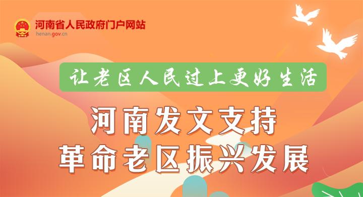 圖解:讓老區人民過上更好生活!河南發文支持革命老區振興發展