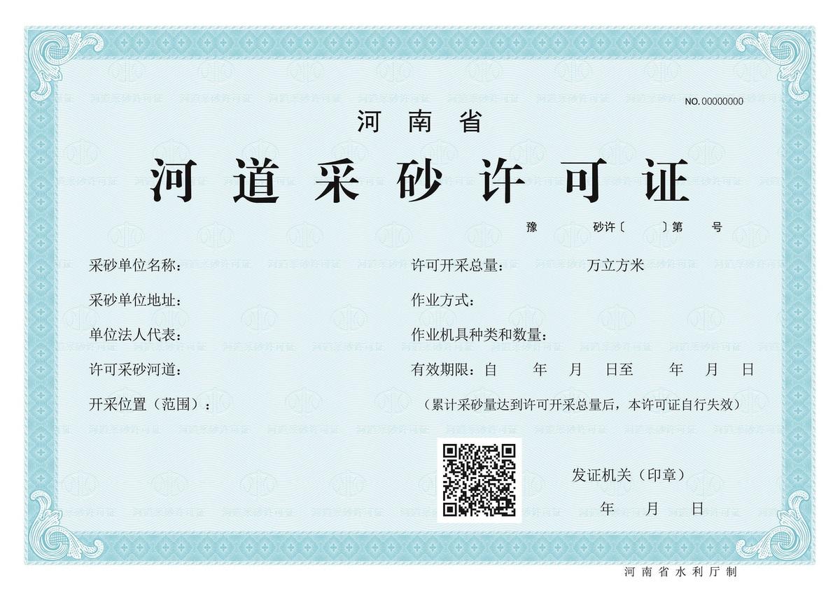 新版河道采砂許可證將于1月1日正式啟用(圖1)