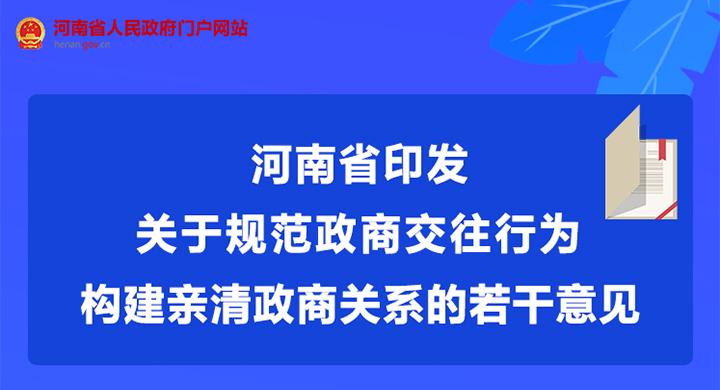 图解:河南印发规范政商交往行为构建亲清政商关系若干意见