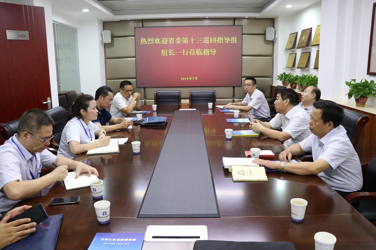 五、指导组听取资金中心主题教育情况汇报,并开展座谈.jpg