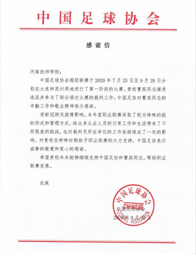 中国足协发函感谢我省一体育老师
