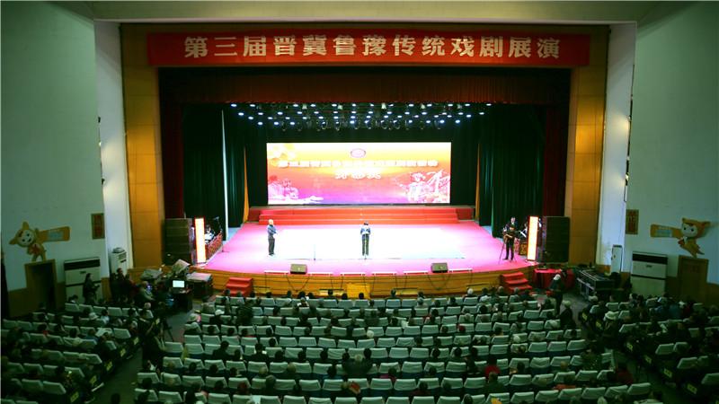 第三届晋冀鲁豫四省传统戏剧展演开幕式.jpg