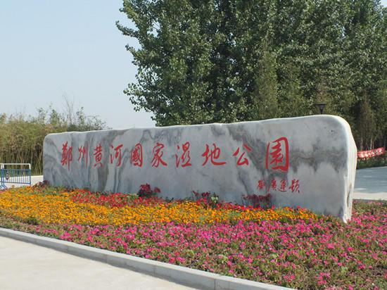 鄭州黃河國家濕地公園