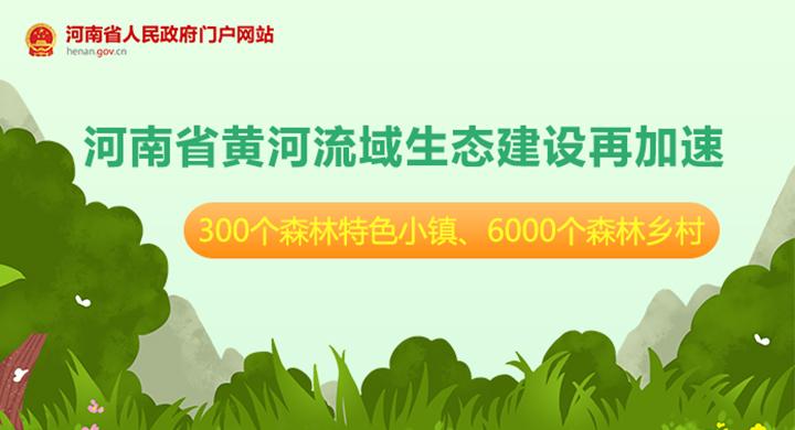 图解:河南省黄河流域生态建设再加速