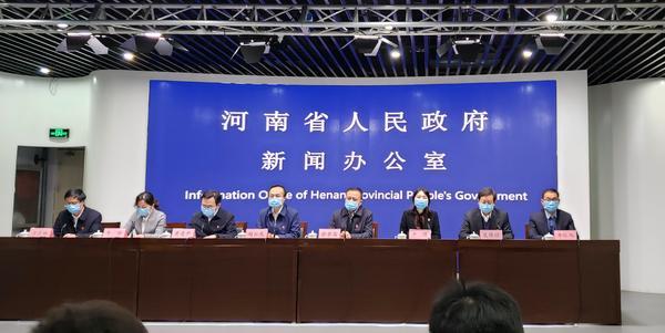 河南省新冠肺炎疫情防控專題第十八場新聞發布會