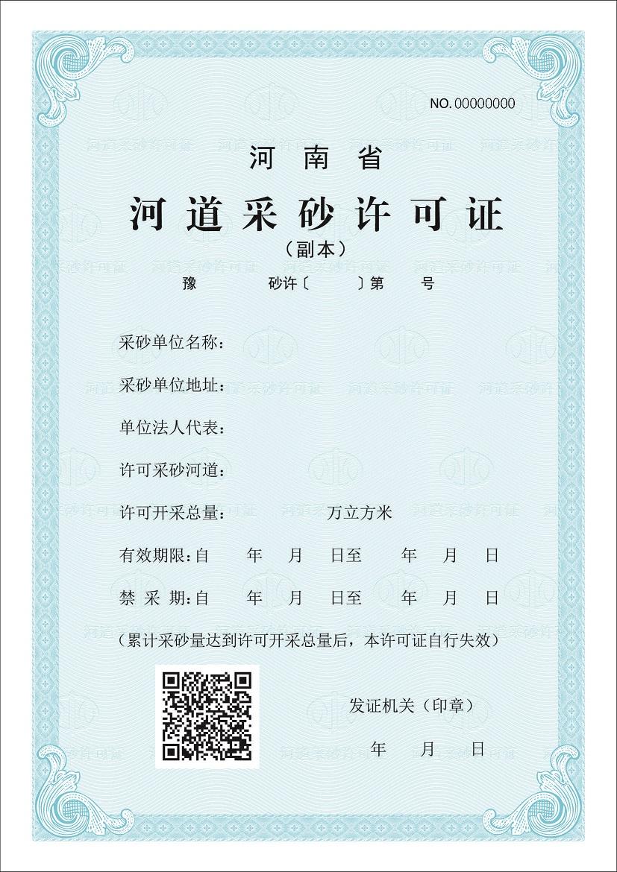 新版河道采砂許可證將于1月1日正式啟用(圖2)